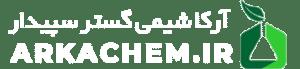 آرکا شیمی